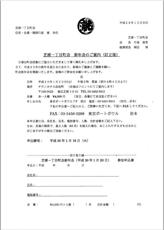 2017-1225-パンフ(町会新年会)