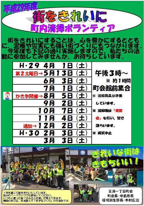 2017-1221-清掃