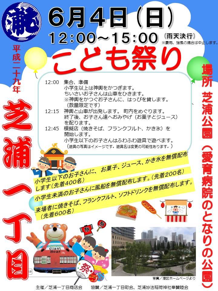kodomo_matsuri_20170604