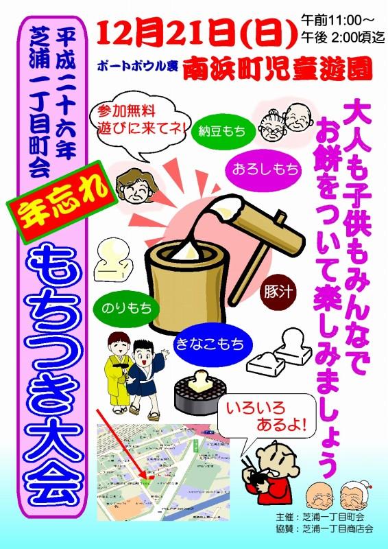 mochitsuki_20141221