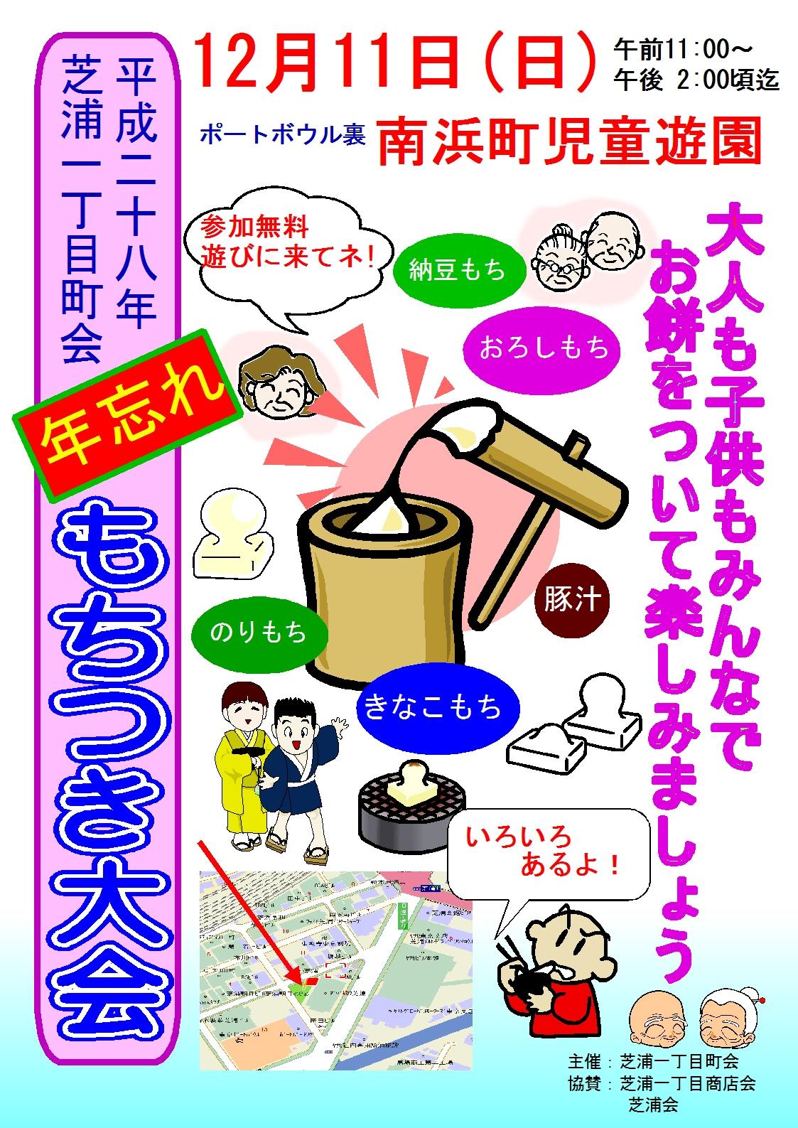 mochitsuki_20161211