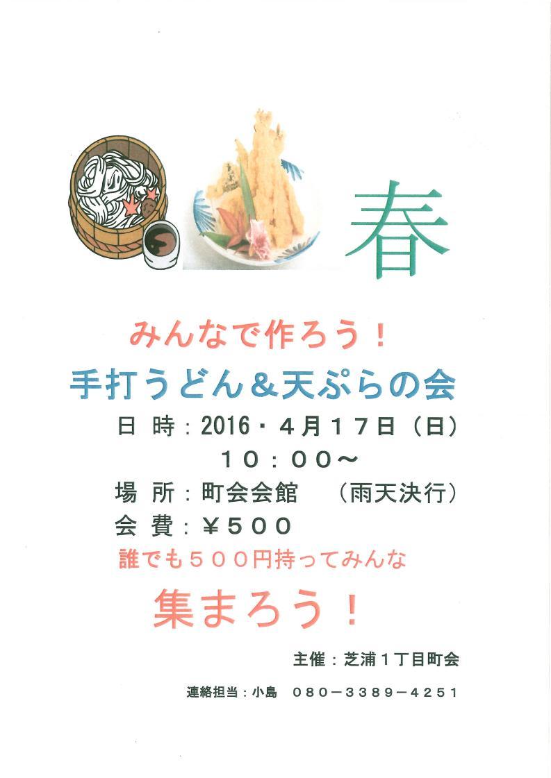 news_20160417_udonkai