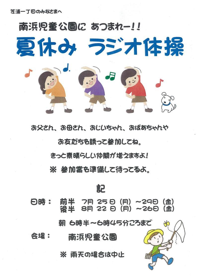 news_20160725_taisou