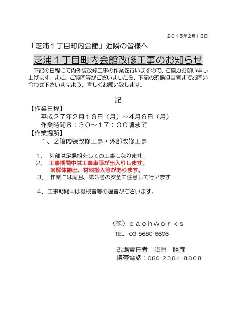 news_kaikan_kouji_20150216