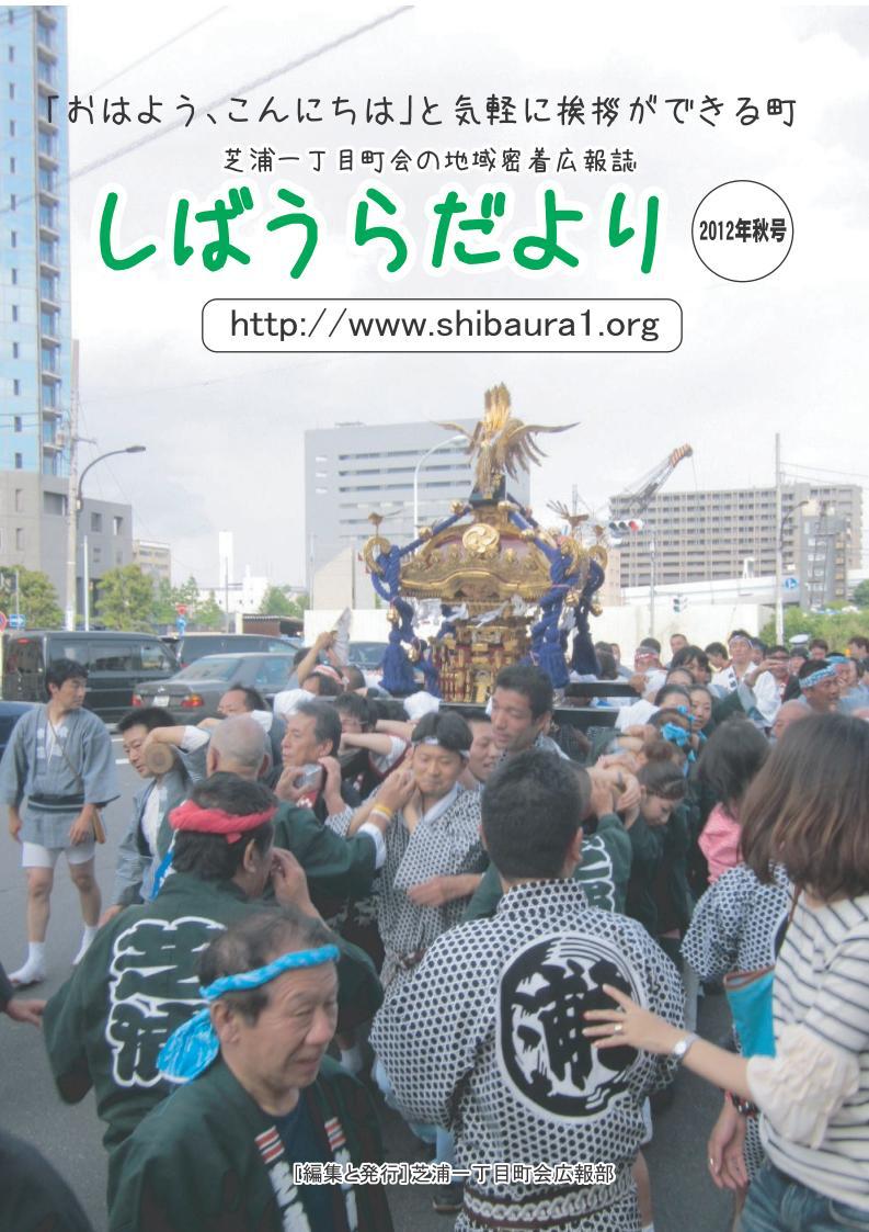 shibauradayori_201210-1