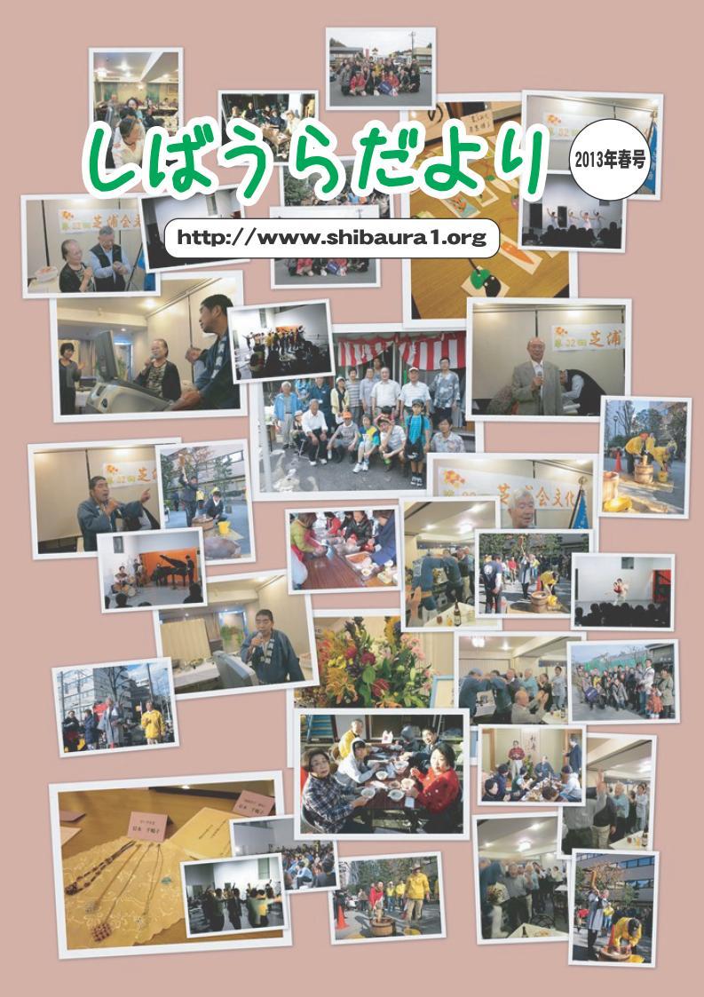 shibauradayori_201304-1
