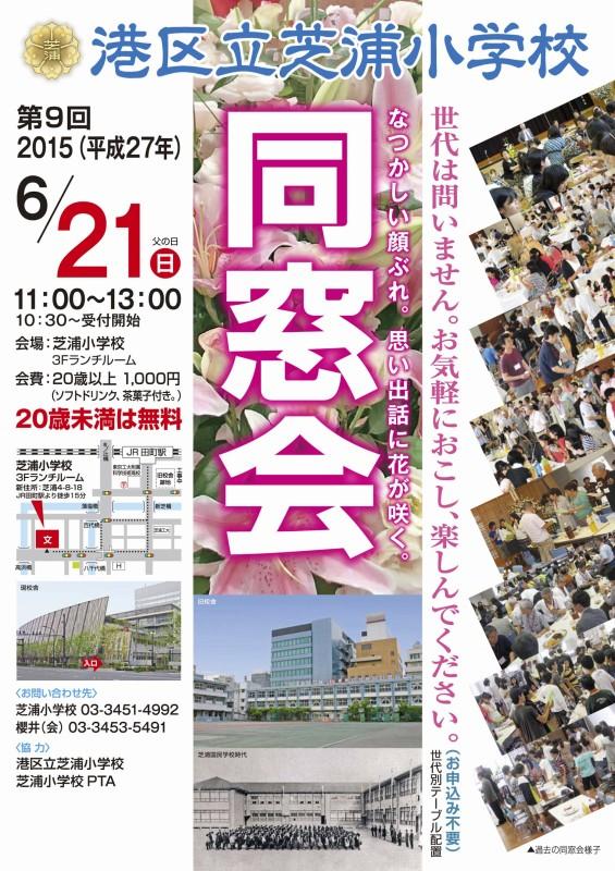 shibaurasyo_dousoukai_20150621_s
